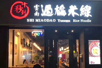 SHIMIAODAO stores